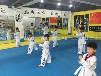 晟武跆拳道教育
