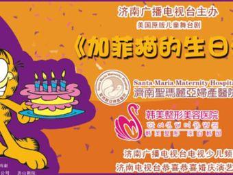 加菲猫的生日派对和白雪公主