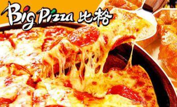 【呼和浩特】比格自助披萨-美团