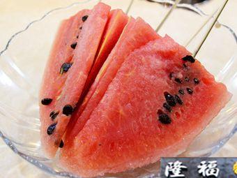隆福壹元旋转小火锅(东丰店)