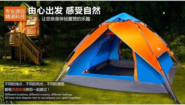 【悠度速开自动帐篷团购】悠度速开自动帐篷团购