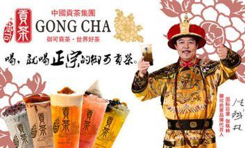 【广州】贡茶(繁华盛世店)-美团