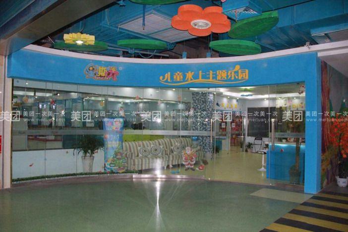 【武汉星期六儿童水上主题乐园团购】星期六儿童水上