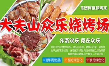 【钟村】大夫山众乐烧烤场-美团