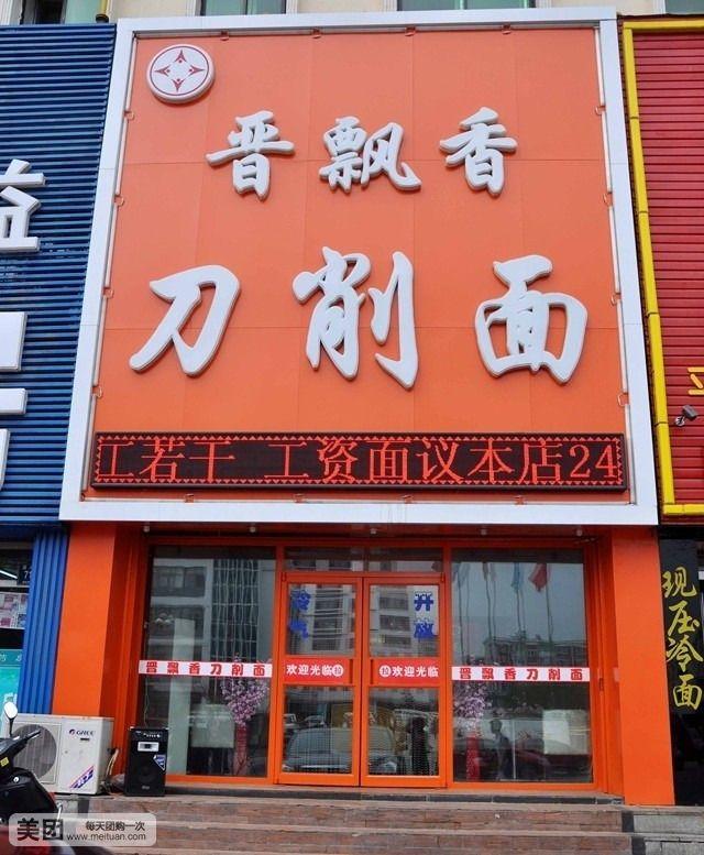 东营晋老乡刀削面_晋飘香刀削面