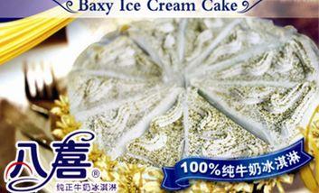 【呼和浩特】八喜冰淇淋蛋糕-美团