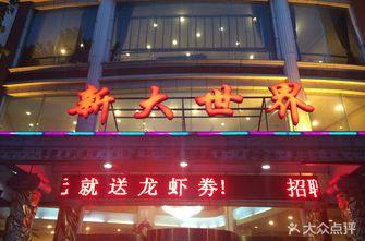 【南京】易佰别墅(美食汽车店)东站,附近好吃的名城旅店大图片