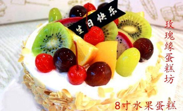 8寸水果蛋糕1个,约8英寸,自选