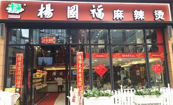 【广州】杨国福麻辣烫-美团
