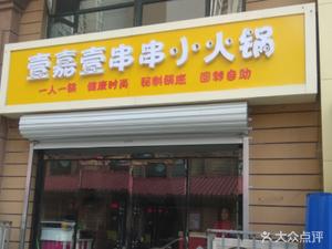 壹嘉壹串串小火锅