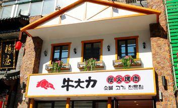 【沈阳】牛大力专业炭火烤肉店-美团