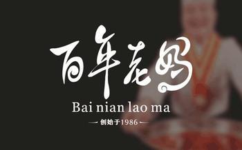【郑州】百年老妈火锅-美团