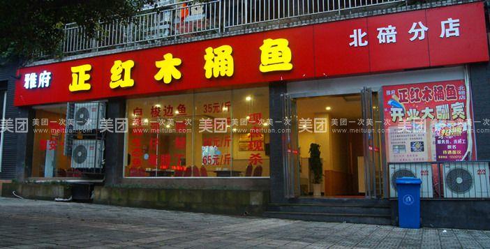 【重庆正红木桶鱼团购】正红木桶鱼6人餐团购|图片