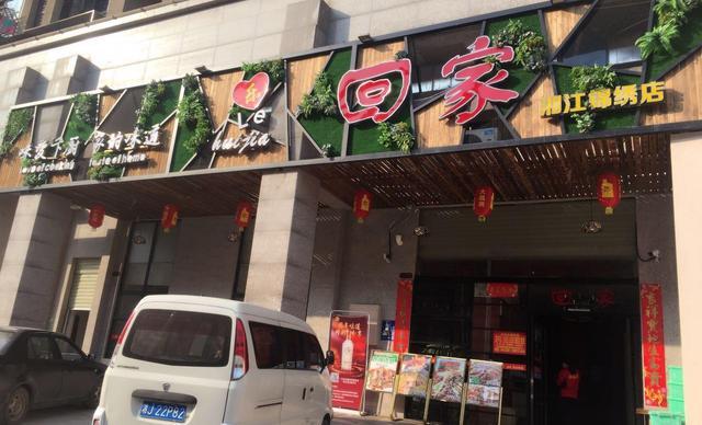 :长沙今日钱柜娱乐官网:【乐回家】乐回家5-6人餐,提供免费WiFi