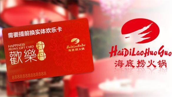 大众点评团:长沙今日团购:海底捞火锅[69店通用]仅售465元!价值500元的储值卡1张,全场通用,可叠加使用,提供免费WiFi。