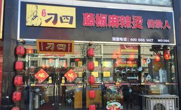 【安平】刁四藤椒麻辣烫传承人-美团