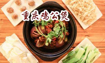 【蚌埠】重庆鸡公煲-美团
