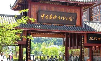 【西充县】中国有机生活公园门票成人票-美团
