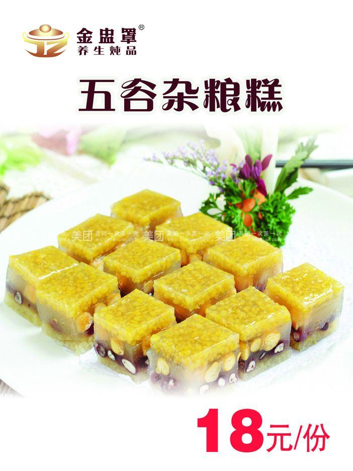 五谷杂粮糕