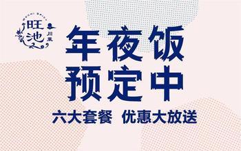 【上海等】旺池川菜-美团