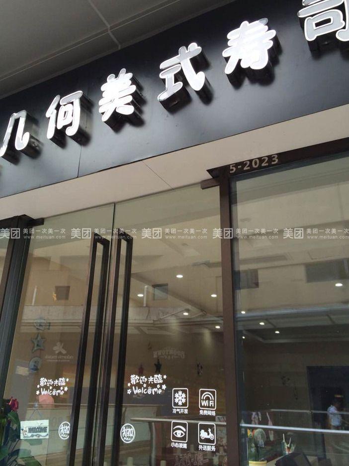 【南昌几何美式寿司团购】几何美式寿司1 2人