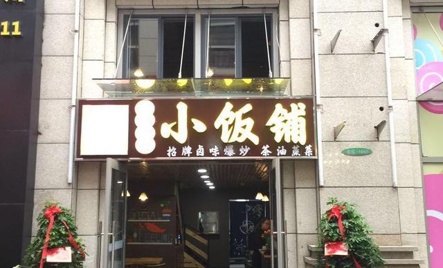 :长沙今日钱柜娱乐官网:【街北边的小饭铺】6-8人发财套餐,包间免费,提供免费WiFi