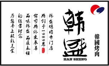【沈阳】韩盛古法烤肉-美团