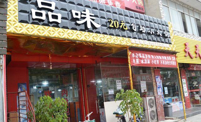 西安 |火锅 收藏 商家:品味20元自助小火锅(荆刘分店) 地址:栎阳镇荆