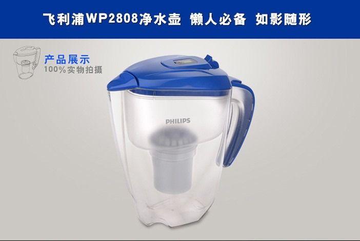 【飞利浦净水壶团购】飞利浦净水壶wp2808团购|全国