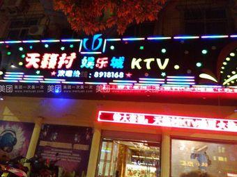 天籁村KTV