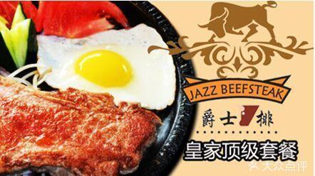 爵士牛排主题西餐厅(庆云店)图片 - 第5张