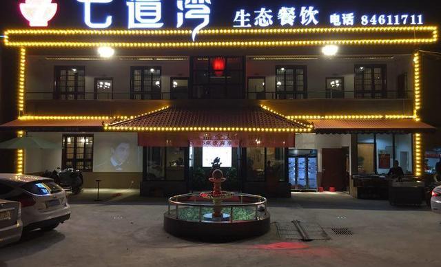 :长沙今日钱柜娱乐官网:【七道湾生态餐饮】2-3人套餐,提供免费WiFi