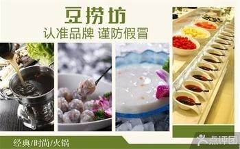 【北京】豆捞坊-美团