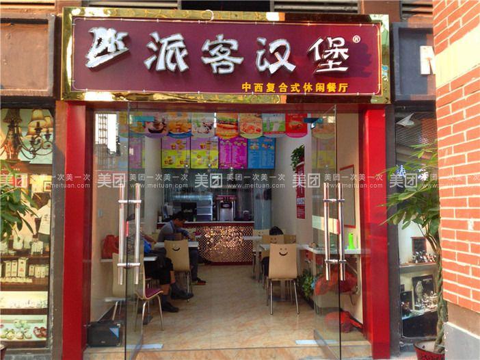 安庆客�9.+yl>z��XZ�K�_【安庆派客汉堡团购】派客汉堡香辣鸡腿堡1份团购