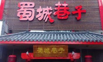 【上海】蜀城巷子老成都火锅-美团