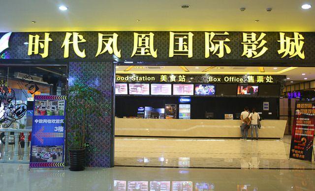 上海闸北区永乐影城战狼电影票团购在线选座-千团网