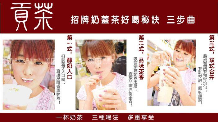 【重庆贡茶团购】贡茶早茶团购|图片|价格|菜单