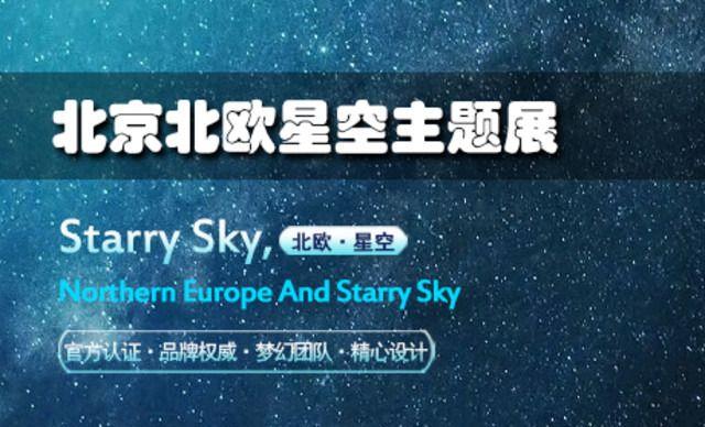 北欧星空主题展·北京