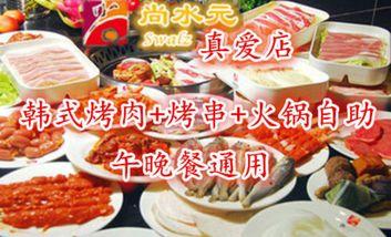 【枣庄等】尚水元休闲自助餐厅-美团