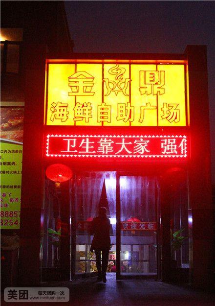 金鼎海鲜自助广场