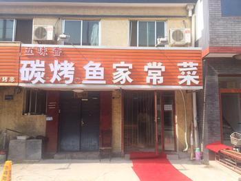 【北京】五味香碳火烤鱼-美团