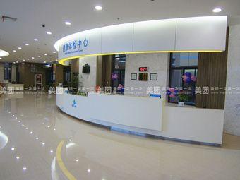 芜湖市第一人民体检中心(东区)
