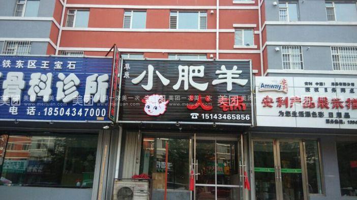 小肥羊火锅_上海小肥羊人均消费