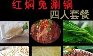 【磁县等】幸福饭莊-美团