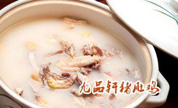 【郴州】九品轩猪肚鸡-美团
