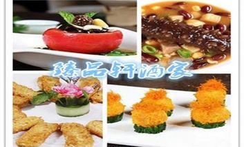 【深圳】臻品轩酒家-美团
