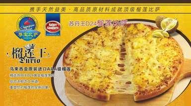 【广州等】尊宝比萨-美团