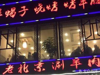 老北京涮羊肉羊蝎子烧烤