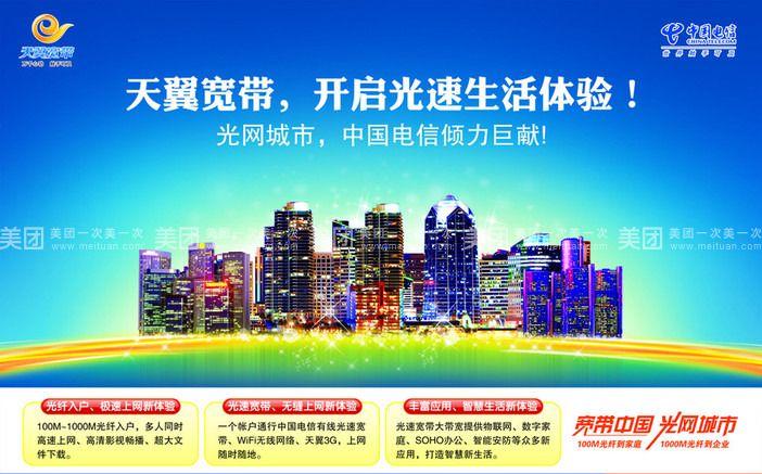 【苏州中国电信团购】中国电信半年4m宽带套餐团购