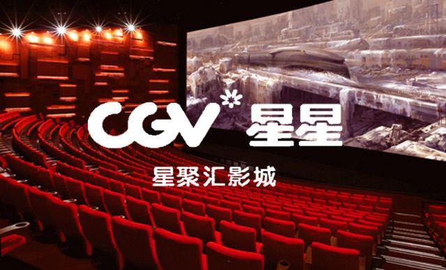 CGV星星希界维国际影城